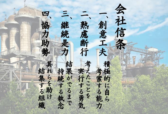 会社信条_PC用