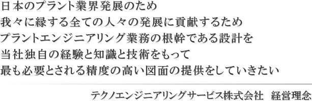 経営理念_PC用